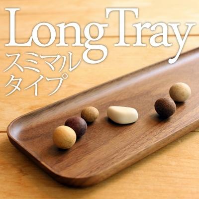 優雅に使える木製のロングトレー「LongTray」