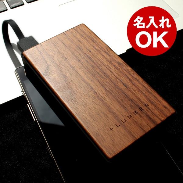 木の質感が心地よいモバイルバッテリー「POWER BANK 4000」
