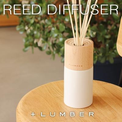 木の経年変化と香りを楽しむアロマリードディフューザー