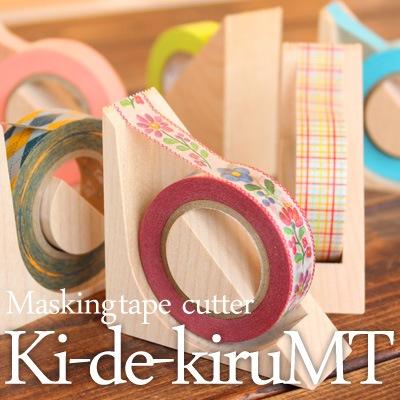木で切るマスキングテープカッター「Ki-de-Kiru MT」