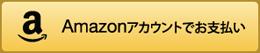 Amazonアカウントでお支払