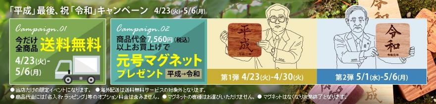 「平成」最後、祝「令和」キャンペーン