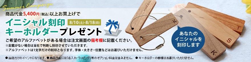 あなたのイニシャルを刻印した木製キーホルダーをプレゼント!