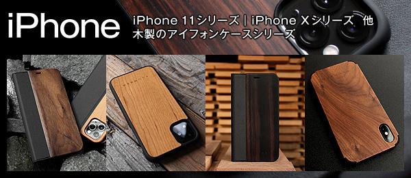 手作り感を活かした木製iPhoneXS/iPhoneXRケース