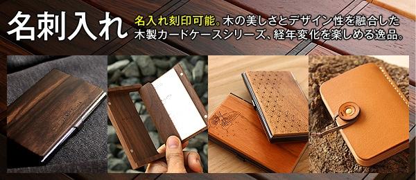 名入れ刻印可能、木の美しさとデザインを融合した木製名刺入れ・カードケースシリーズ