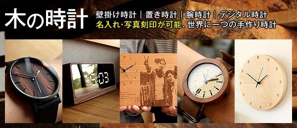 世界に一つの手作り時計、壁掛け・置時計、腕時計