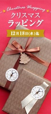 木製タグとオリジナルデザインのクリスマス限定ラッピング