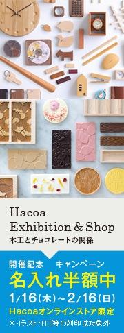 六本木のデザイン施設「21_21 DESIGN SIGHT ギャラリー3」にてHacoa Exhibition & Shop開催決定。今だけ名入れ半額。