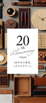 Hacoa20周年記念特設サイト