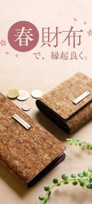 新年に新調したい「春財布」特集
