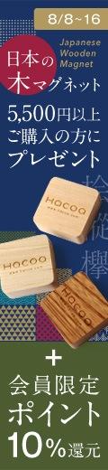 日本の職人が国産材でつくるマグネットをプレゼント!ポイント10%還元キャンペーン