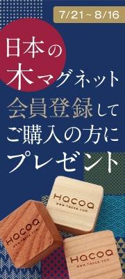 【Hacoaオンラインストア会員限定】日本の職人が国産材でつくるマグネットをプレゼント!