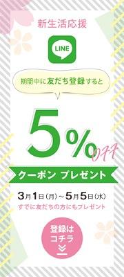 【期間限定】LINEお友だち登録で「5%OFFクーポン」をプレゼント!