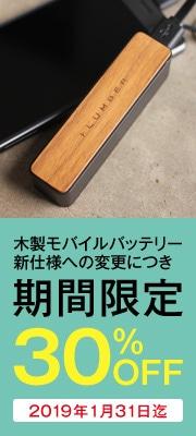 期間限定、木製モバイルバッテリーが30%オフ