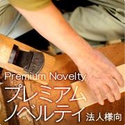 プレミアムノベルティ・ギフト・記念品対応致します。木製ノベルティ専門サイト