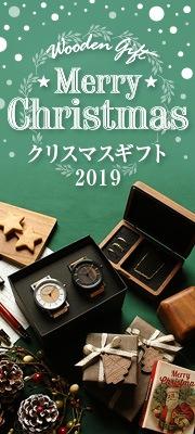 大切な人を想う幸せな時間【クリスマスギフト特集】