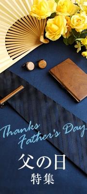 道具にこだわるカッコいいお父さんへ。父の日ギフト特集