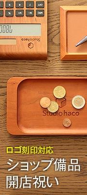 ロゴマークを刻印してオリジナルのショップ備品を。開店祝い・開業祝にも最適。