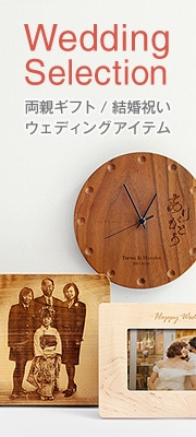 ウェディング特集ページ 木製デザイン雑貨の両親ギフト・ウェルカムアイテム・結婚祝い