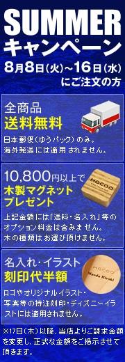 木製デザイン雑貨Hacoaのサマーキャンペーン