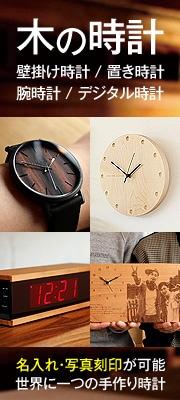 世界に一つの手作り木製時計、壁掛け・置時計、腕時計