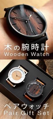 木製腕時計・ペアウォッチ