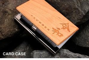 【令和・平成】元号を刻印した木製名刺入れ・カードケース「CARD CASE」