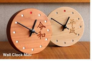 【令和・平成】元号を刻印した木の置時計・壁掛け時計「Wall Clock Mini」