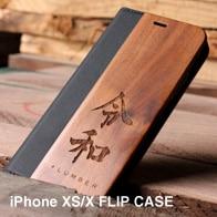 【令和・平成】【XS/X】元号を刻印した木製の手帳型スマートフォンケース「iPhone XS/X FLIPCASE」【Qi対応】