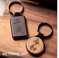 【令和・平成】元号を刻印した木製キーホルダー・キーリング「KEYRING 001」