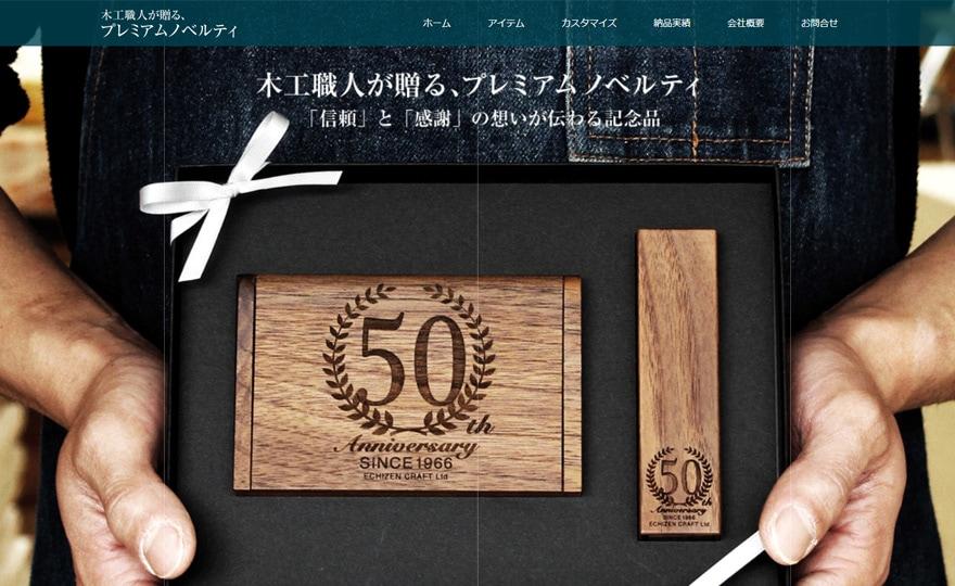 法人様専用ページ、100個以上の周年記念品・ノベルティはこちら