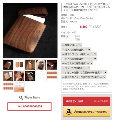 木製雑貨ギフトの電話注文