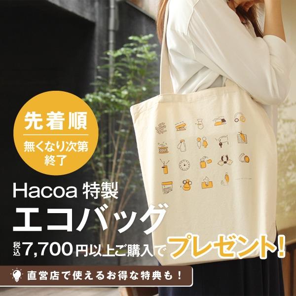 【数量限定!】7,700円以上ご購入でHacoaのエコバッグをプレゼント!