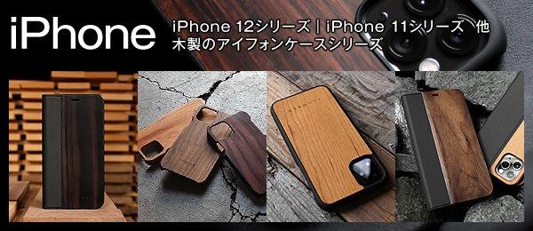 手作り感を活かした木製iPhone 12/iPhone 12 Pro/iPhone 12 miniケース