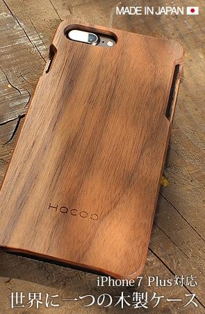 iPhone7プラス対応、世界に一つだけの木製アイフォンケース