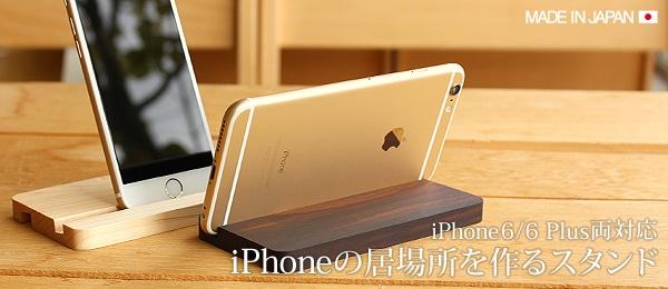 iPhone6/6Plus、アイフォンの居場所を作るスタンド