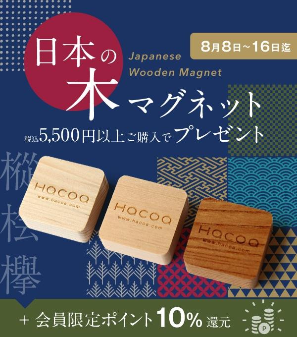 日本の木で作ったマグネットをプレゼント中!