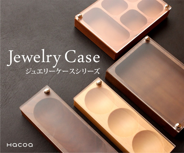 Hacoaブランドの木製ジュエリーケース