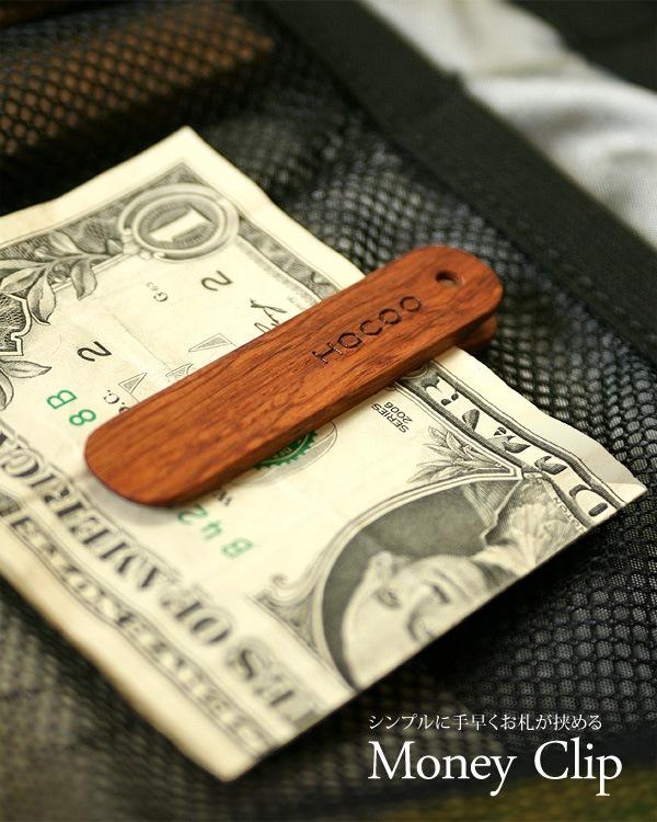 シンプルに手早くお札が挟める木製マネークリップ