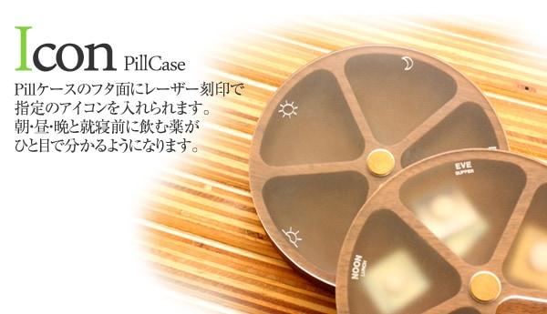 服用時間毎に薬を分かりやすく整理。木製ピルケースに指定のアイコンが入れられます