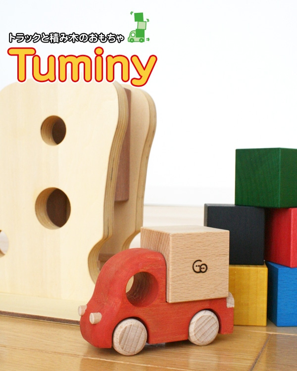 トラックと積み木のおもちゃ「ツミニー」