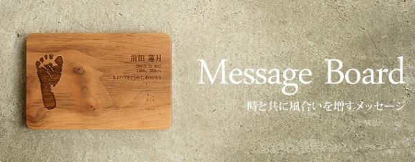 木の経年変化と共に一緒に育つ想い出のプレゼントギフト「メッセージボード」