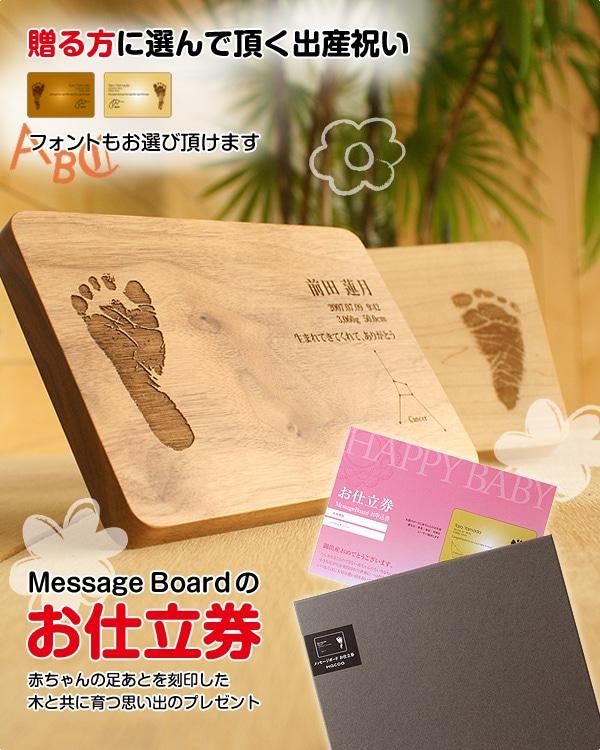 赤ちゃんの足跡レーザー刻印したメッセージボードをお仕立券でオーダーメイド