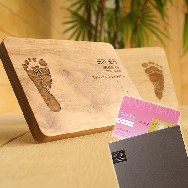 「Message Boardのお仕立券(B6サイズ)」贈る相手がオーダーメイドできるお仕立券を出産祝いのギフトプレゼントに、赤ちゃんの足跡を刻印した木製のメッセージボード