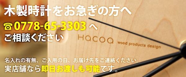木製時計、お急ぎの方へ