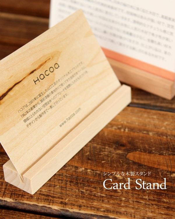 木製カードスタンド・プライスカード