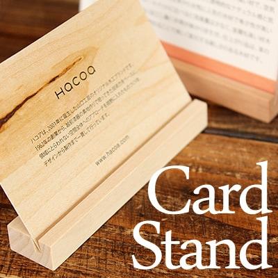 木の風合いを活かしたシンプルな木製カードスタンド