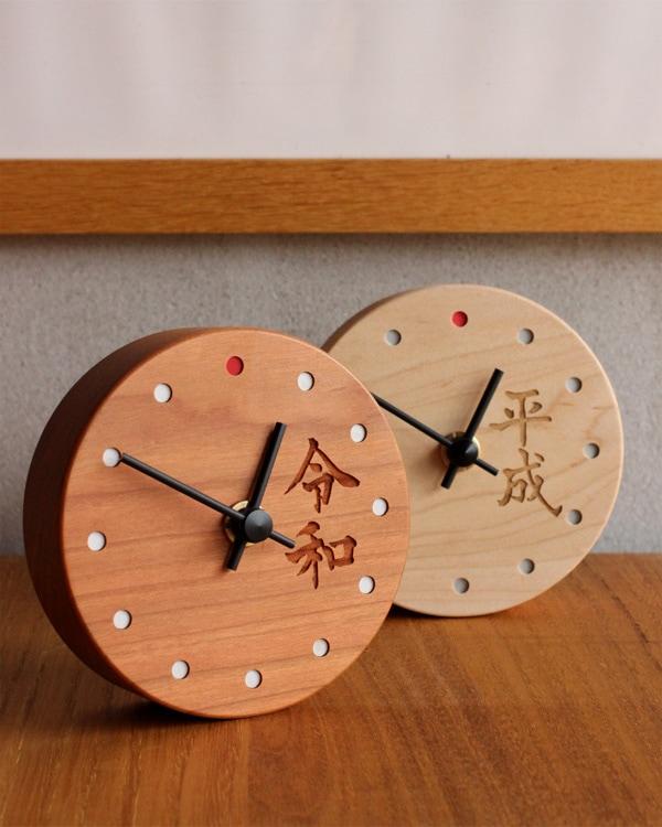 【令和・平成】元号を刻印した木の置時計・壁掛け時計「Wall Clock Mini」令和を記念して、平成の思い出に