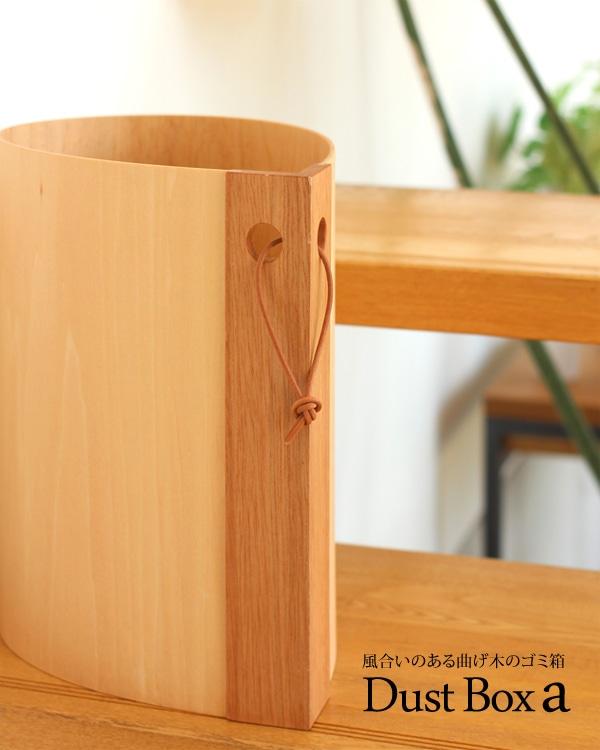 木の風合いを活かした曲げ木のおしゃれな木製ゴミ箱