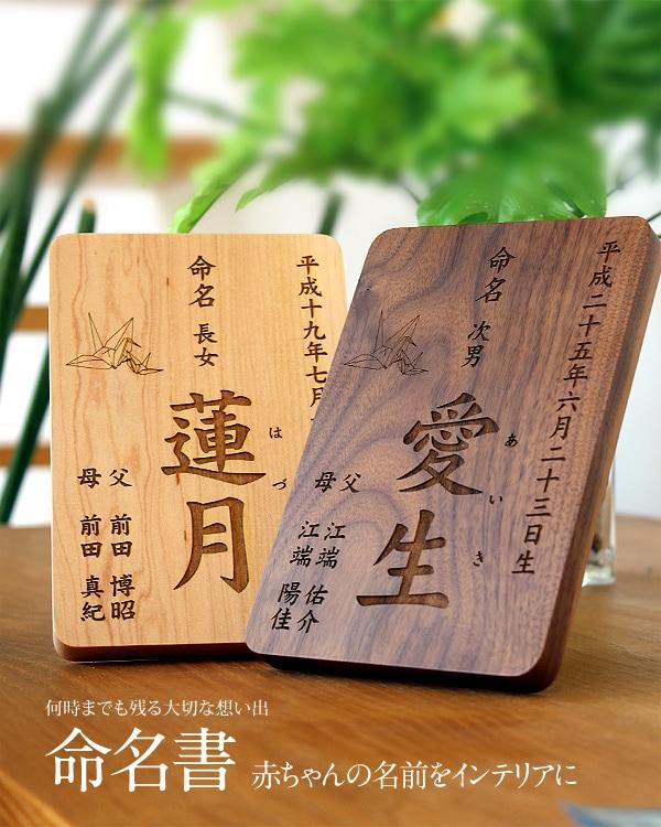 木の温もり感じる、何時までも残る木製の命名紙・命名書
